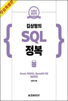 김상형의 SQL 정복 : 소문난 명강의 (무료특별판)