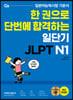 한 권으로 단번에 합격하는 일단기 JLPT N1