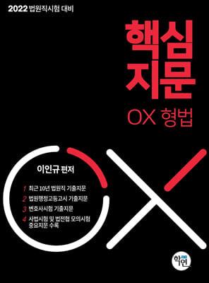 2022 핵심지문 OX 형법