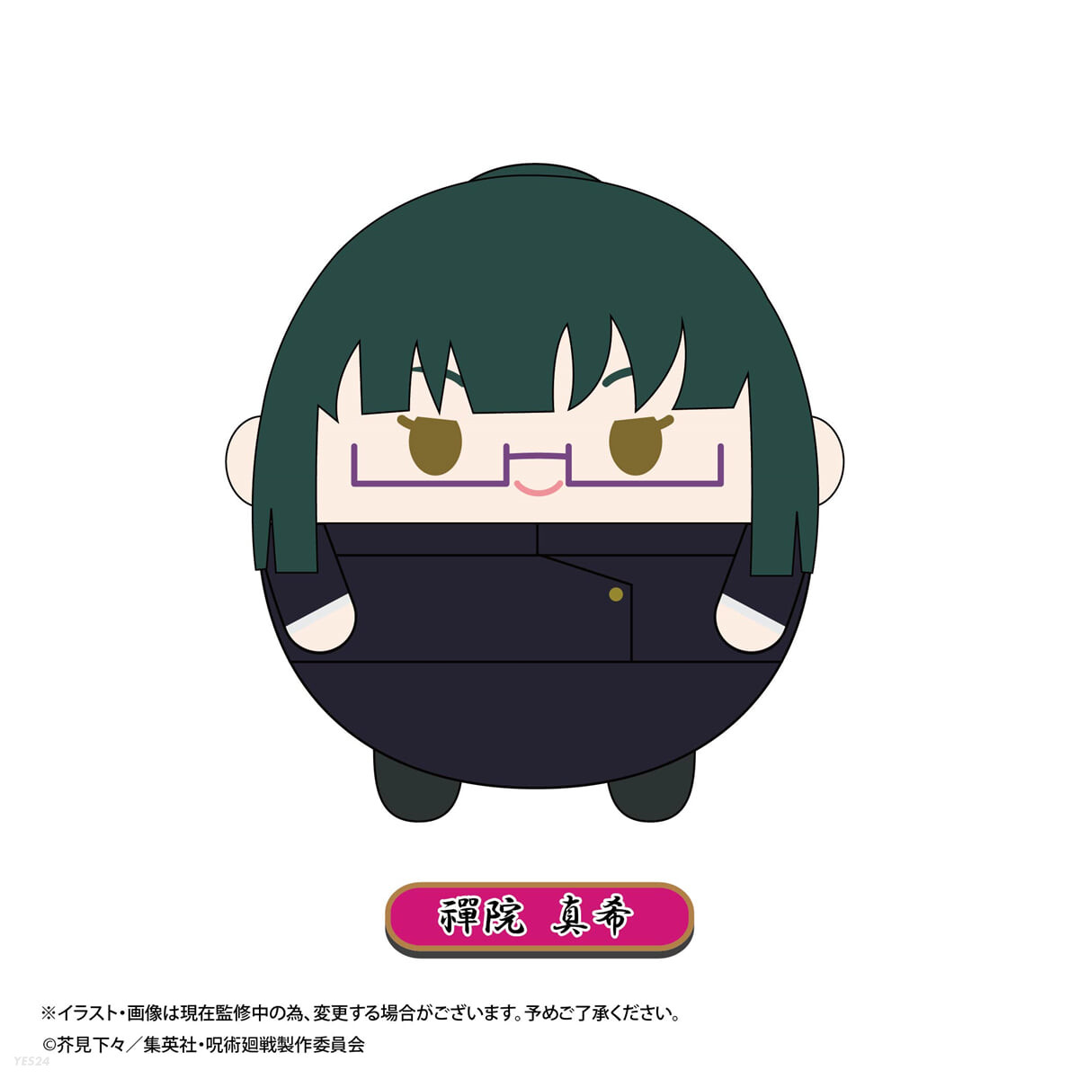 (예약도서) JJ-19C 呪術廻戰 ふわコロりん Msize2 禪院眞希