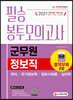 2021 군무원 정보직 필승 봉투모의고사(국어ㆍ국가정보학ㆍ정보사회론ㆍ심리학)