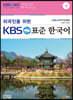 외국인을 위한 KBS 표준 한국어 4