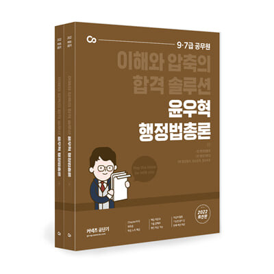 2022 윤우혁 행정법총론 세트