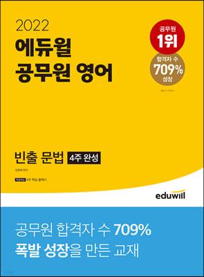 2022 에듀윌 공무원 영어 빈출 문법(4주 완성)