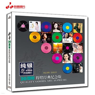 Wonderful Music 레이블 창립 20주년 기념 편집 앨범 (Wonderful Music 20th Anniversary Quality Goods Are Supreme)