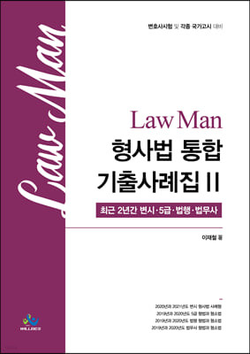Law Man 형사법 통합기출사례집 2