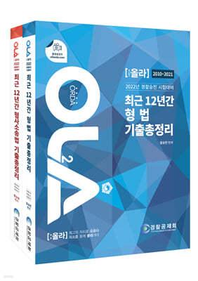 2022 올라 최근 12년간 형법+형사소송법 기출총정리 (2010~2021)