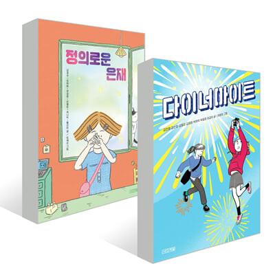 사계절아동문고 100권 기념 작품집 세트