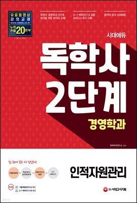 시대에듀 독학사 경영학과 2단계 인적자원관리