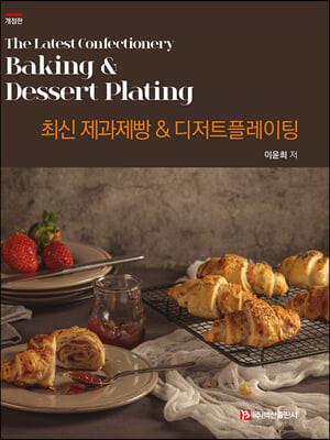 최신 제과제빵 & 디저트플레이팅 (개정판)
