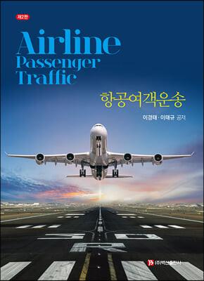 항공여객운송 (제2판)