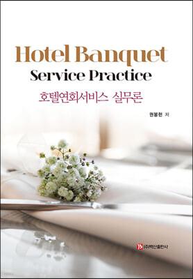 호텔연회서비스 실무론