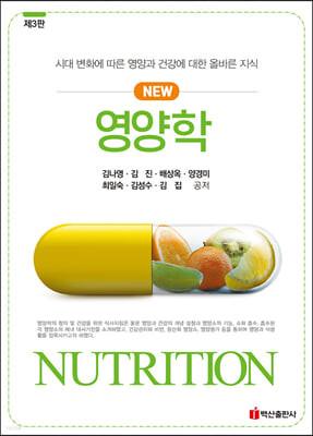 New 영양학 (제3판)