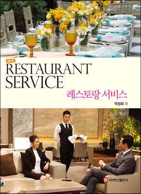레스토랑 서비스 (제2판)