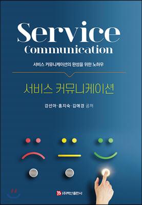 서비스 커뮤니케이션