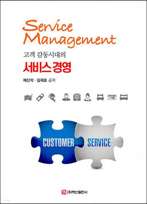 고객 감동시대의 서비스 경영