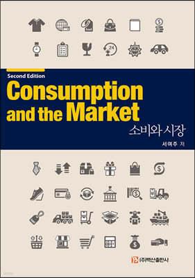 소비와 시장 (2판)
