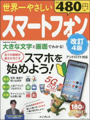 世界一やさしいスマ-トフォン 改訂4版