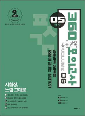 2021 공단기 360 공통과목 모의고사 Vol.6 (05월호)
