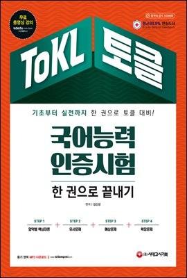 2021 ToKL 국어능력인증시험 한 권으로 끝내기