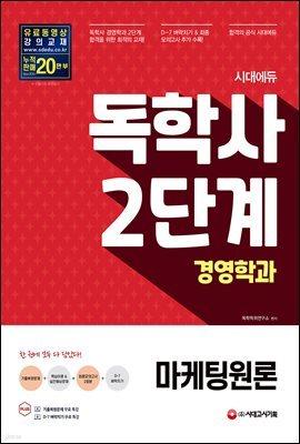 2021 시대에듀 독학사 경영학과 2단계 마케팅원론