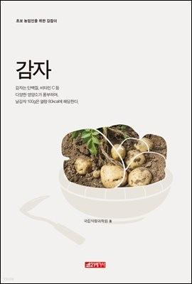 초보 농업인을 위한 길잡이 감자