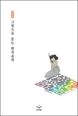 그림으로 듣는 한국음악 (개정판)