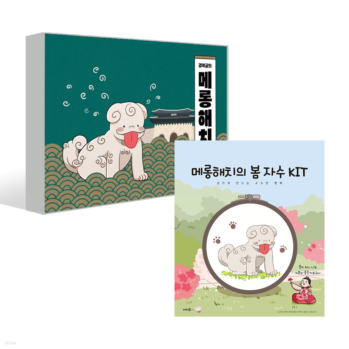 경복궁의 메롱해치 + 메롱해치의 봄 자수 KIT