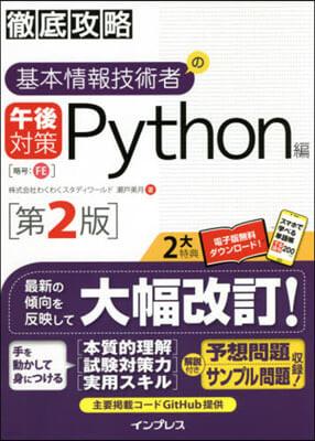 基本情報 午後對策 Python編 2版 第2版