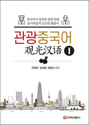 관광중국어 1 (개정판)