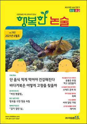 행복한 논술 초등학생용 초급 162호 (2021.6)