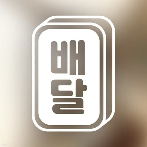 포인트 스티커 배달 목각문패 대형