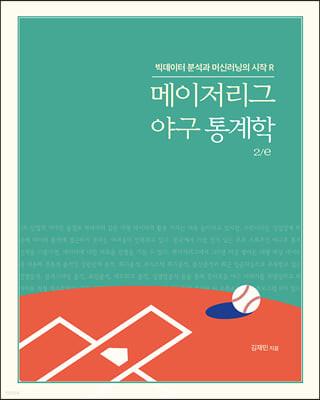 메이저리그 야구 통계학 2/e