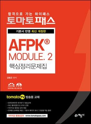 토마토패스 AFPK® MODULE 2 핵심정리문제집