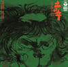 Toshiyuki Miyama and The New Herd (토시유키 미야마 앤 더 뉴 허드) - Tsuchi no Ne [LP]