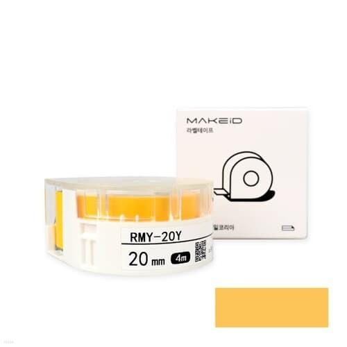 로드메일코리아 MAKEiD라벨테이프 20mm 라벨지 노랑/검정글씨 RMY-20Y