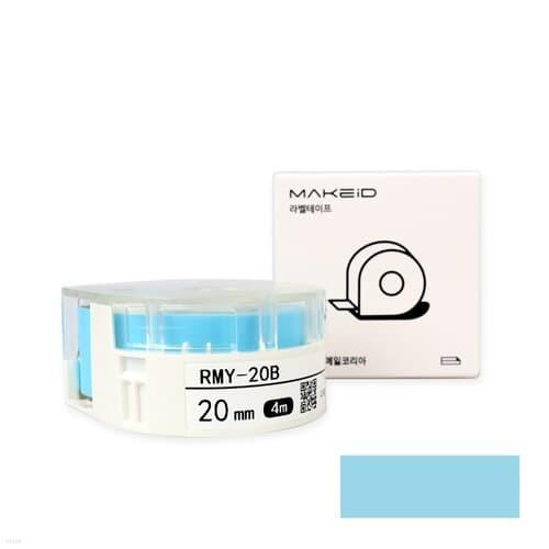 로드메일코리아 MAKEiD라벨테이프 20mm 라벨지 파랑/검정글씨 RMY-20B