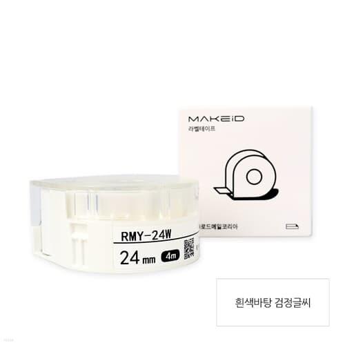 로드메일코리아 MAKEiD라벨테이프 24mm 라벨지 흰색/검정글씨 RMY-24W
