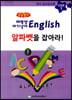 초등영어 태평양 아기상어 English 알파벳을 잡아라!