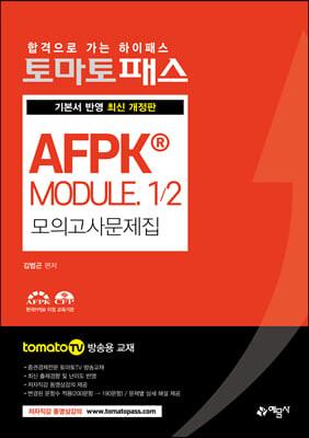 토마토패스 AFPK® MODULE 1/2 모의고사문제집