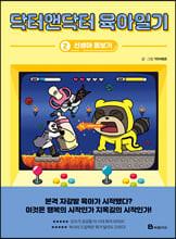 닥터앤닥터 육아일기 2