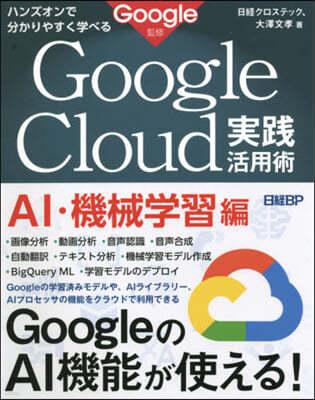 GoogleCloud實踐活 機械學習編