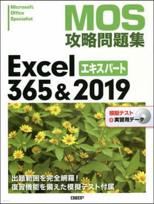 MOS攻略問題集Excel365 エキス