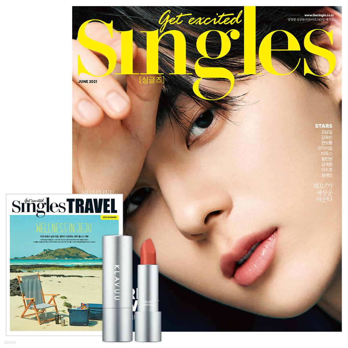 Singles 싱글즈 B형 (월간) : 6월 [2021]