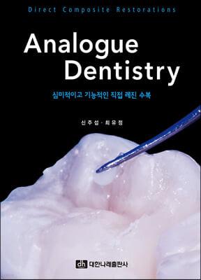 Analogue Dentistry