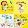 유아 그림책세트(전4권/곤지곤지 잼잼+어부바 어부바+엉덩이 친구랑 응가 퐁+친구야 멍멍)