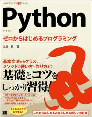 Python ゼロからはじめるプログラミ