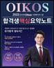 2022 김진원 Oikos 사회복지사 1급 합격생 핵심요약노트