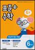표준수학 플러스 6학년 6호 (2021년)