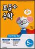 표준수학 플러스 5학년 6호 (2021년)